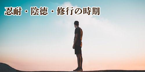 運氣 忍耐・陰徳・修行の時期