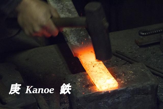 庚(かのえ) 鉄